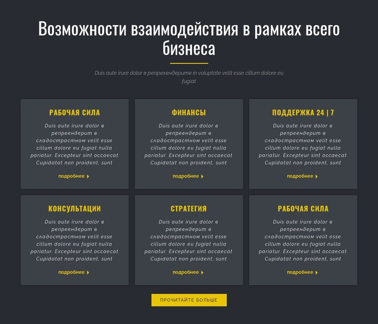 Сила бизнеса Шаблон веб-сайта