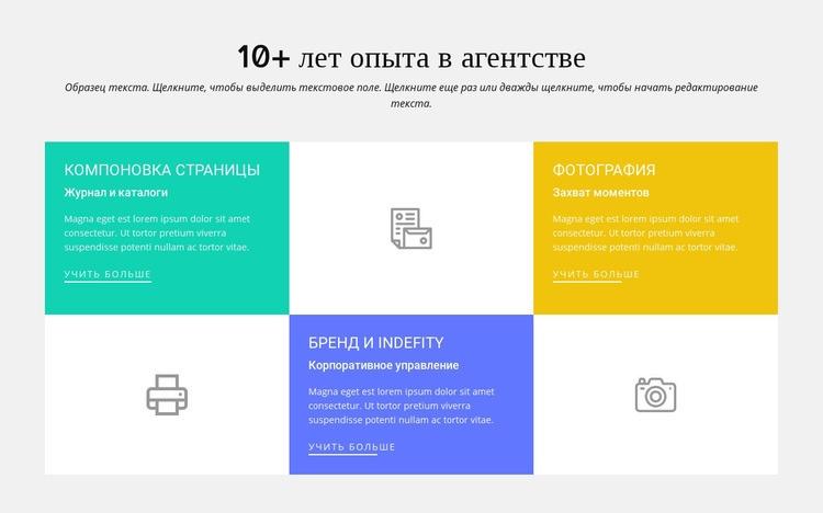 10 лет опыта в дизайне Шаблон веб-сайта