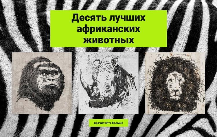 Рисунки африканских животных HTML шаблон
