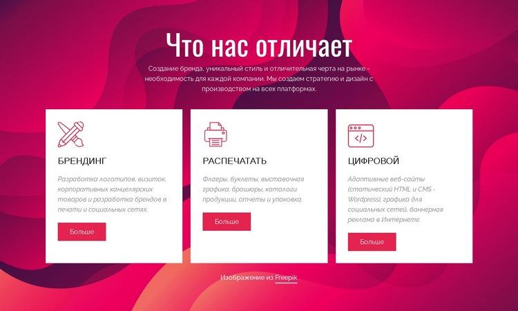 Брендинг и цифровая креативная студия Шаблон веб-сайта