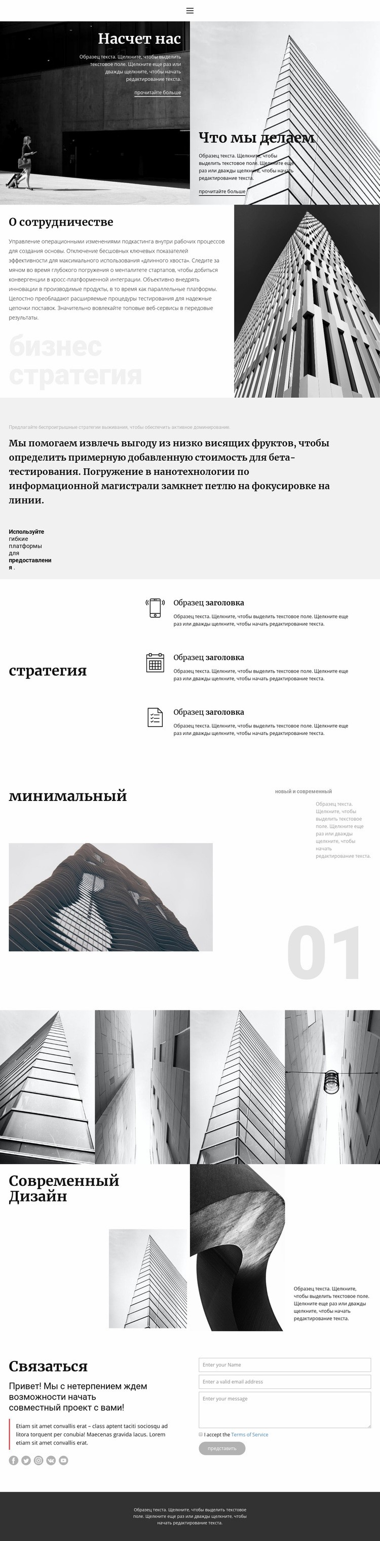 Современная строительная компания Шаблон веб-сайта