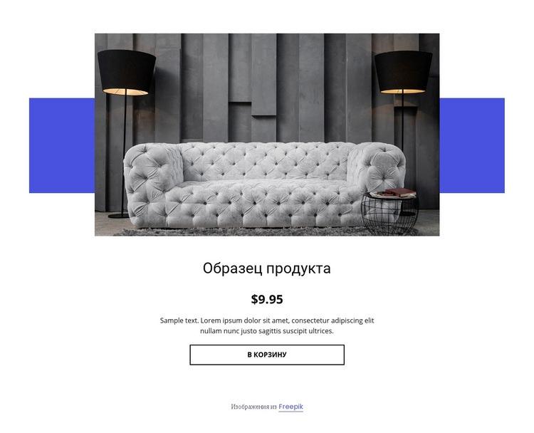 Уютный диван детали продукта Шаблон веб-сайта