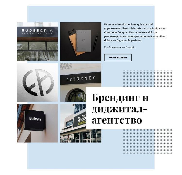 Брендинг и digital-агентство HTML шаблон
