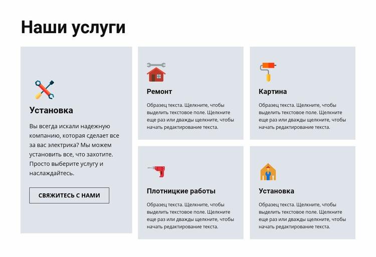 Качественный ремонт Шаблон веб-сайта