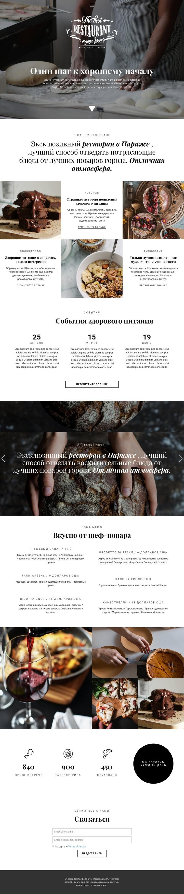 Ресторан здорового питания HTML шаблон