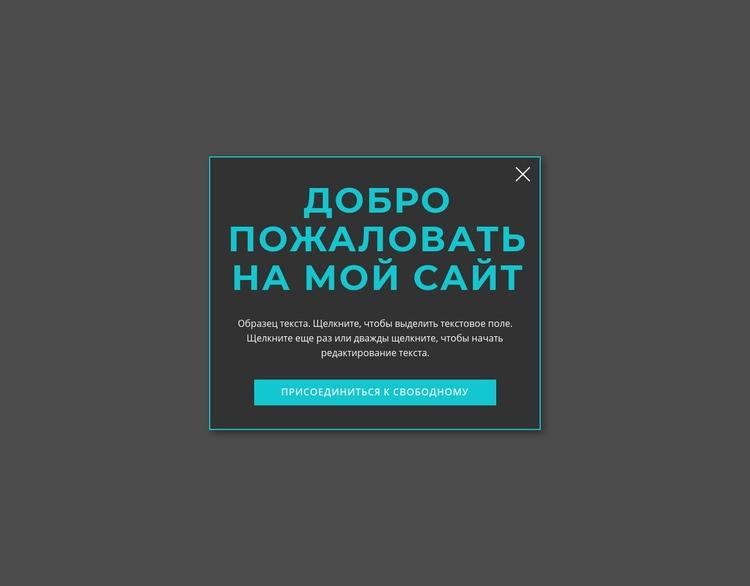 Приветственная модальная форма Шаблон веб-сайта