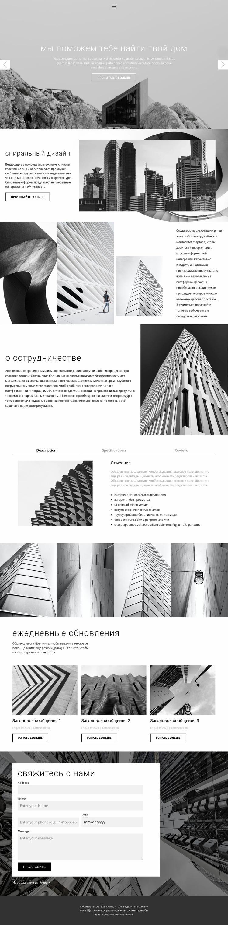 Архитектура идеальная студия Шаблон веб-сайта