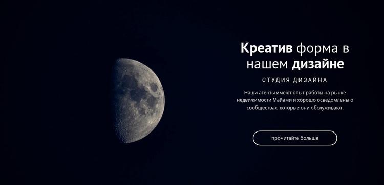 Космическая тема в проектах Шаблон веб-сайта