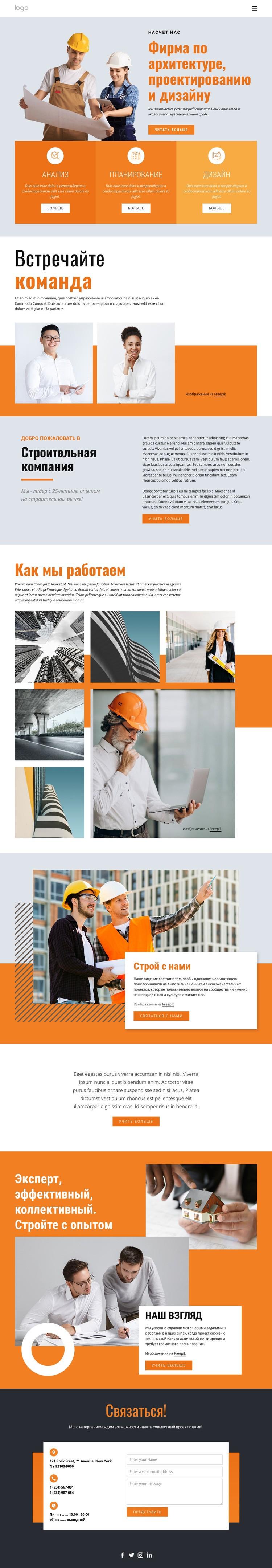 Инжиниринговая фирма Шаблон веб-сайта