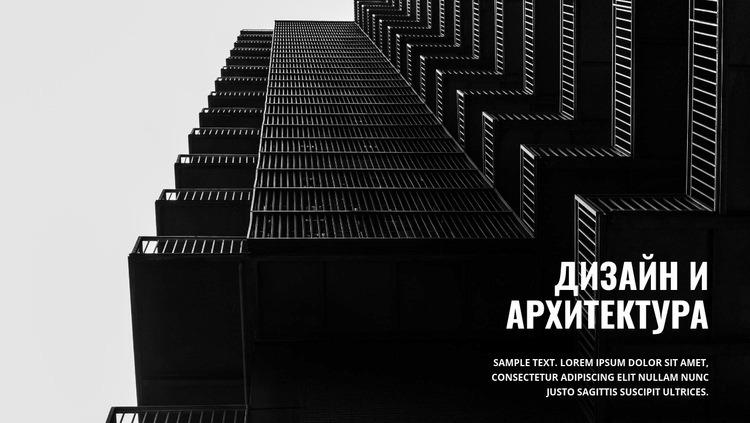 Сильная темная архитектура Шаблон веб-сайта