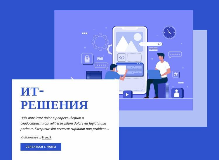 IT решения Шаблон веб-сайта