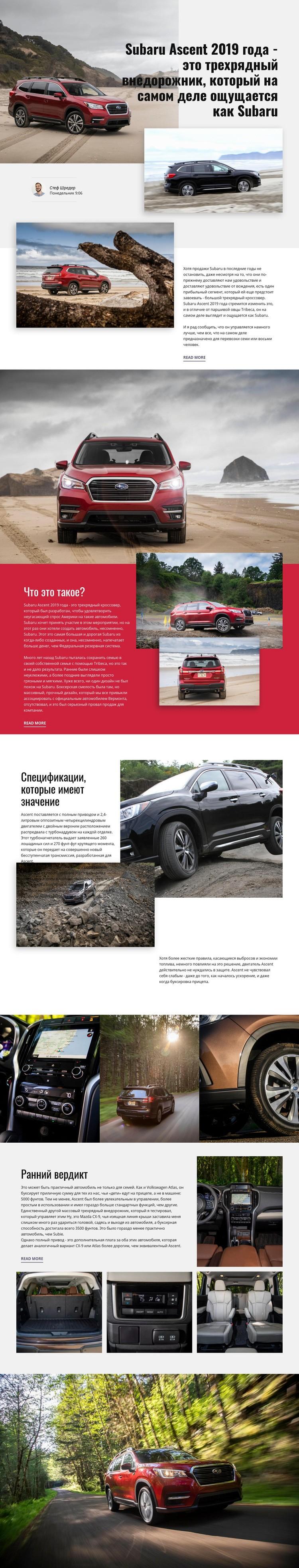 Subaru Шаблон веб-сайта