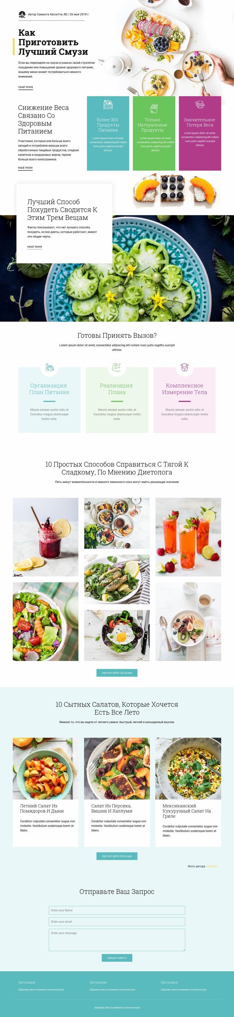 Рецепты смузи HTML шаблон