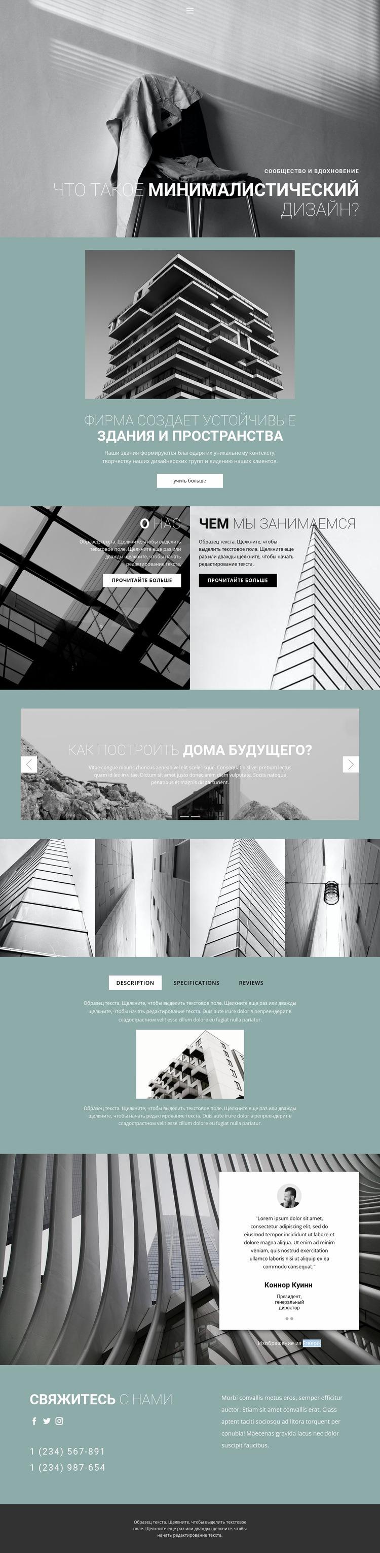 Идеи идеальной архитектуры Шаблон веб-сайта