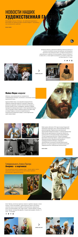 Художественная студия Шаблон веб-сайта
