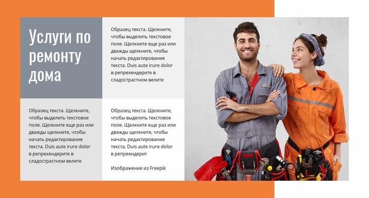 Ремонт сантехники Шаблон веб-сайта
