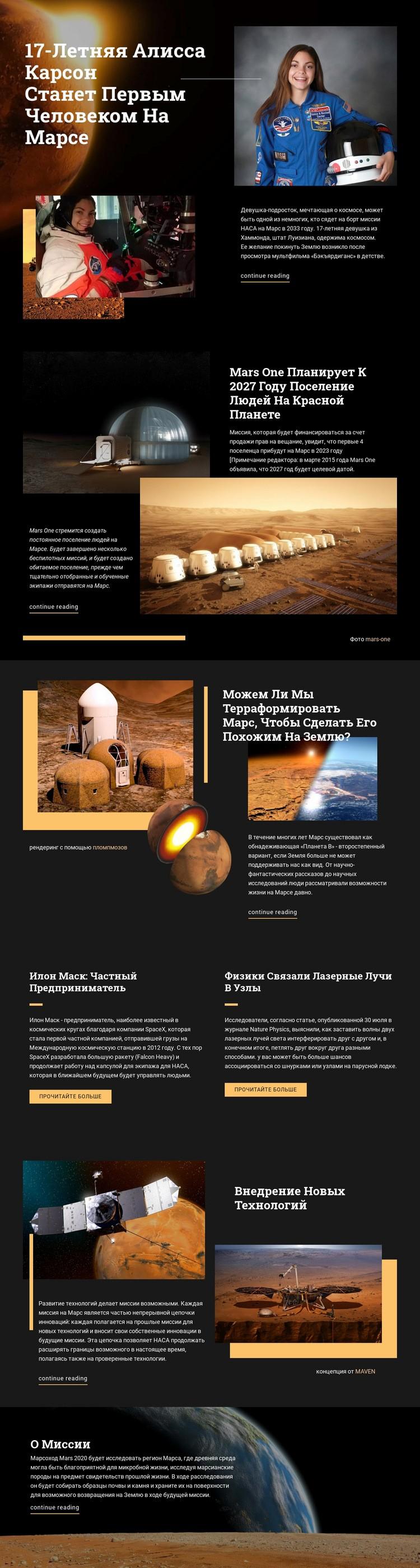 Первый человек на Марсе Шаблон веб-сайта
