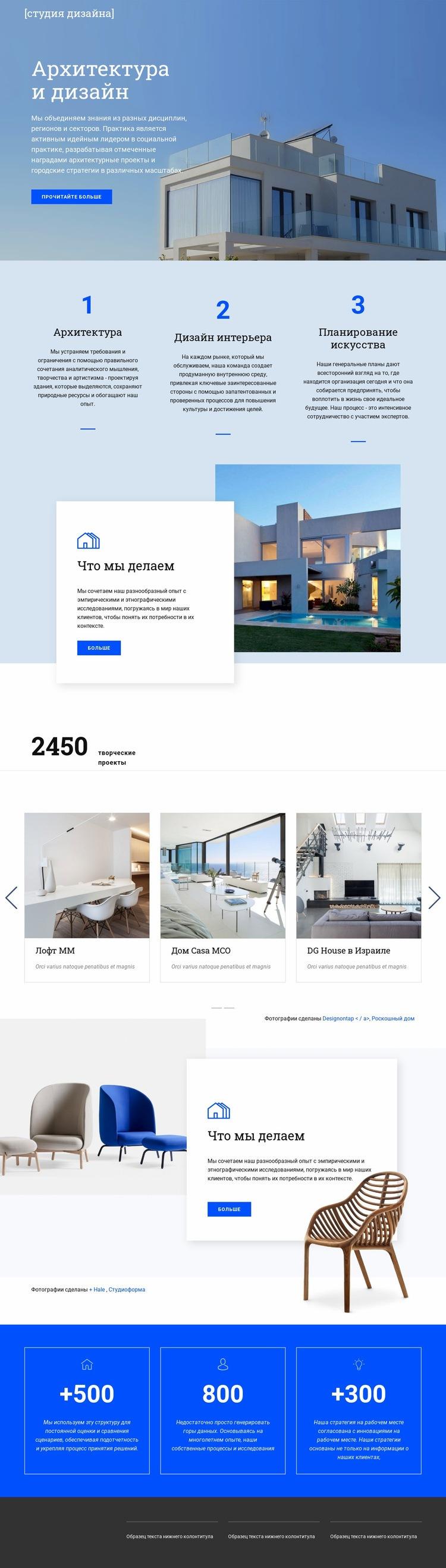 Архитектура и дизайн Шаблон веб-сайта