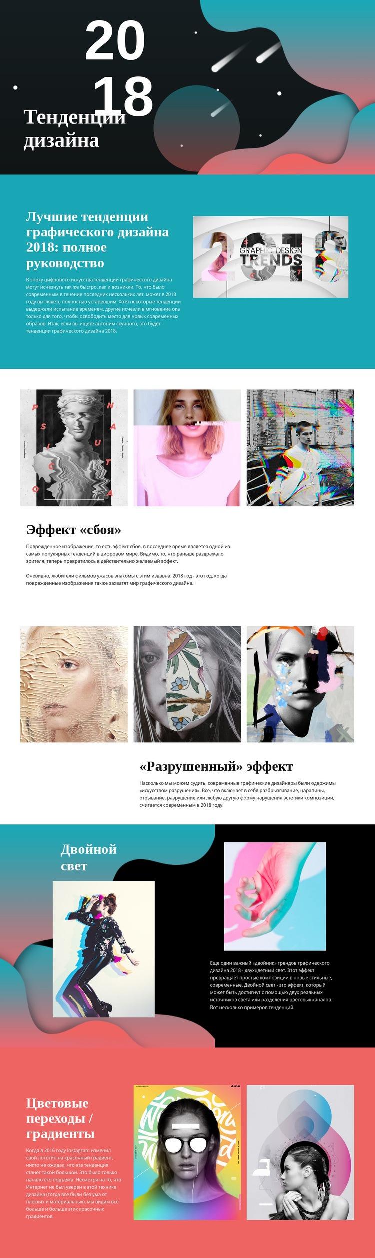 Тенденции дизайна Шаблон веб-сайта