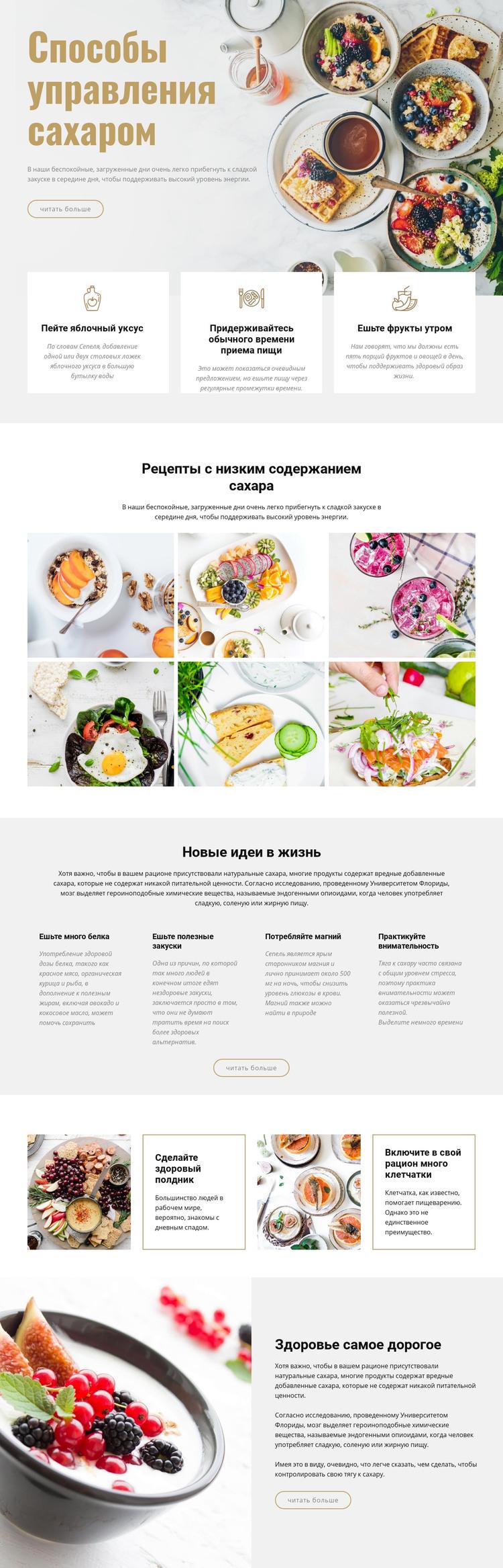 Управляйте сахаром в пище HTML шаблон
