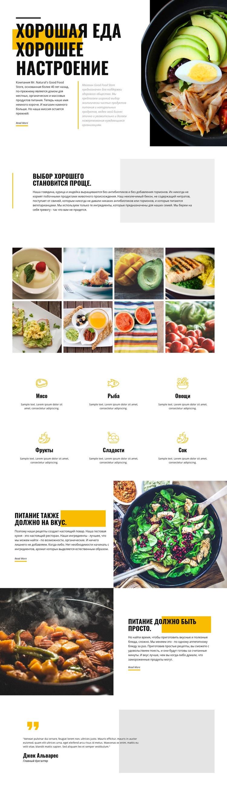 Хорошее настроение хорошая еда HTML шаблон