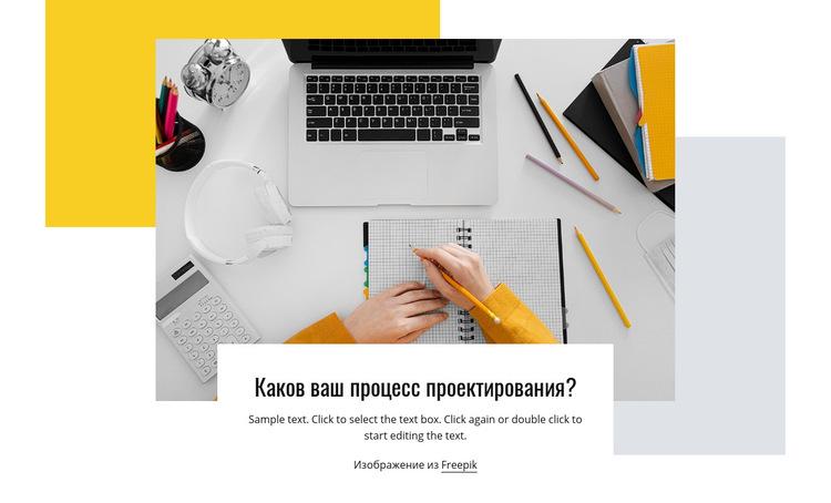 Процесс проектирования Шаблон веб-сайта