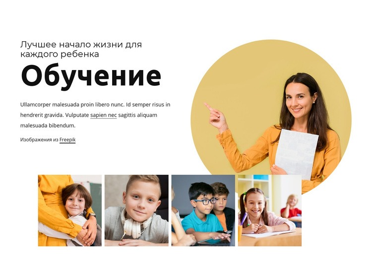 Веселое обучение для детей HTML шаблон