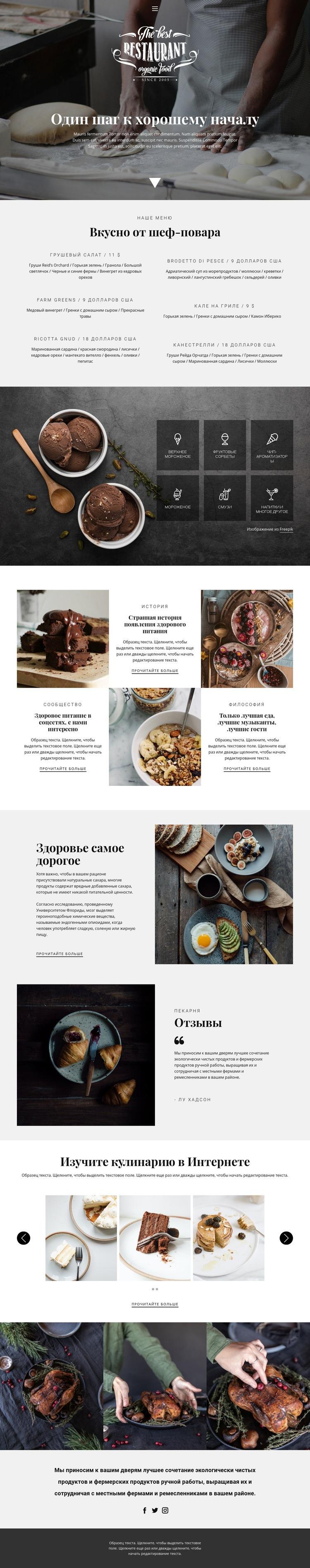 Рецепты и уроки кулинарии HTML шаблон