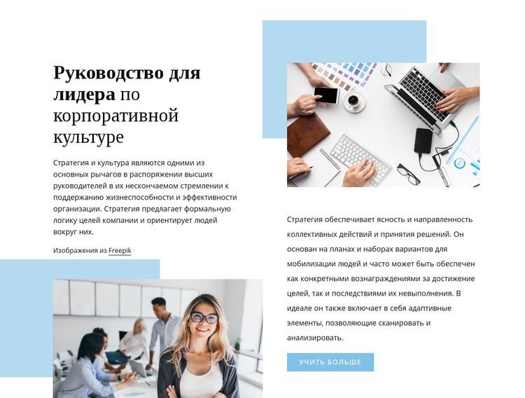 Путеводитель лидера Шаблон веб-сайта