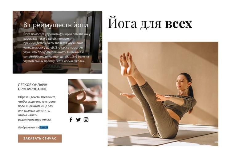 Йога для всех Шаблон веб-сайта