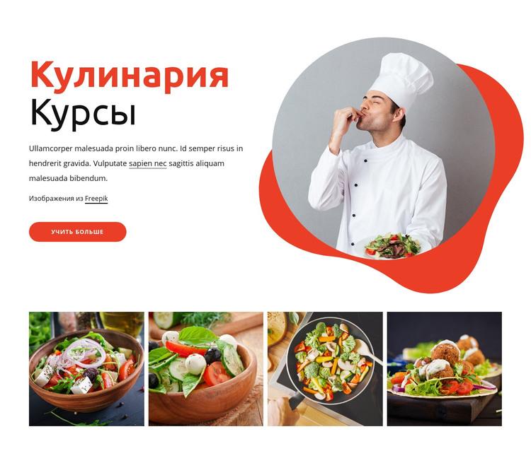Кулинарные курсы HTML шаблон