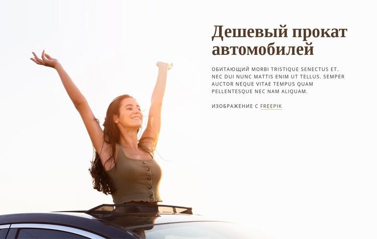 Прокат автомобилей дешево Шаблон веб-сайта