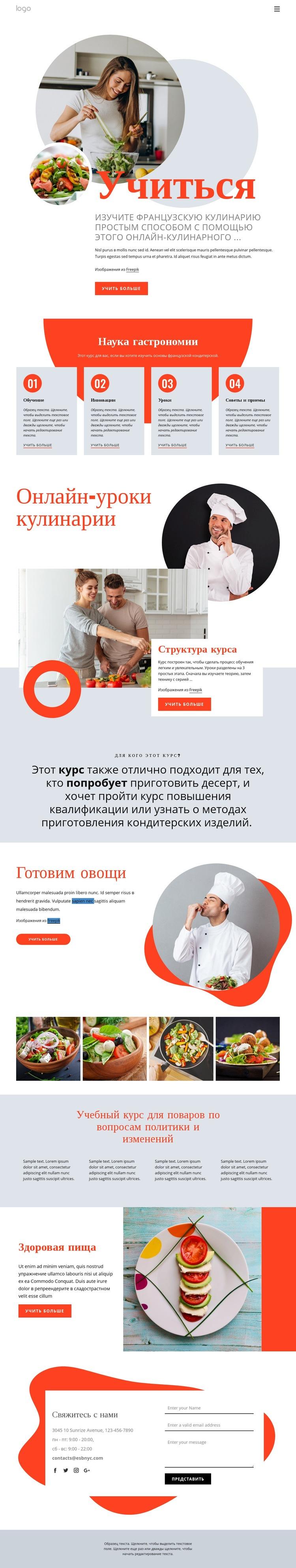 Научитесь готовить простым способом HTML шаблон