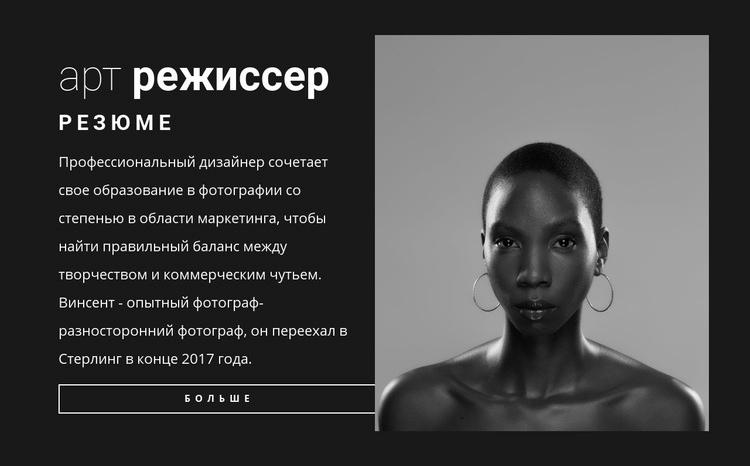 Резюме арт-директора Шаблон веб-сайта