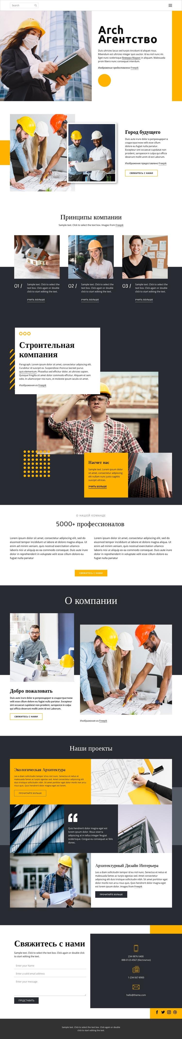Отмеченные наградами архитекторы Шаблон веб-сайта