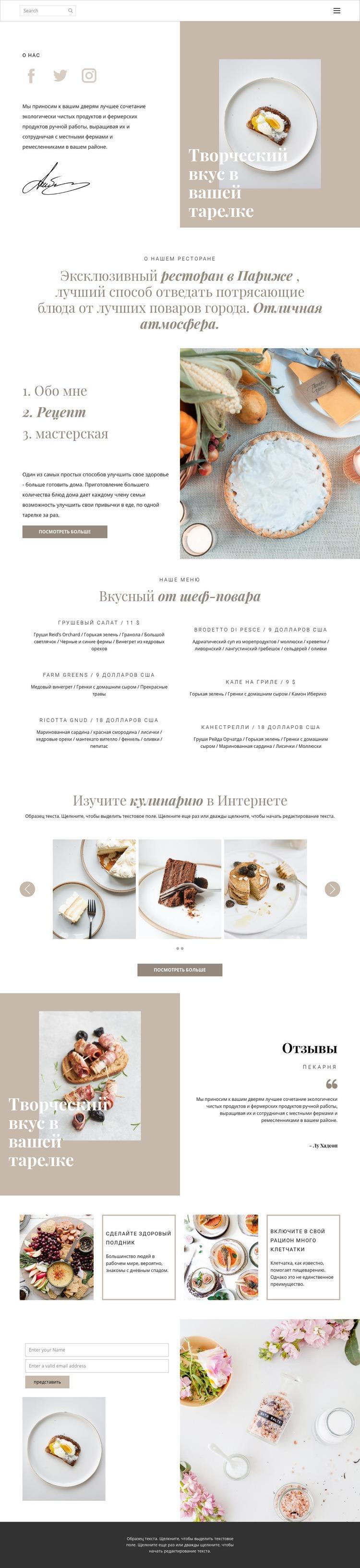 Творческий вкус в тарелке HTML шаблон