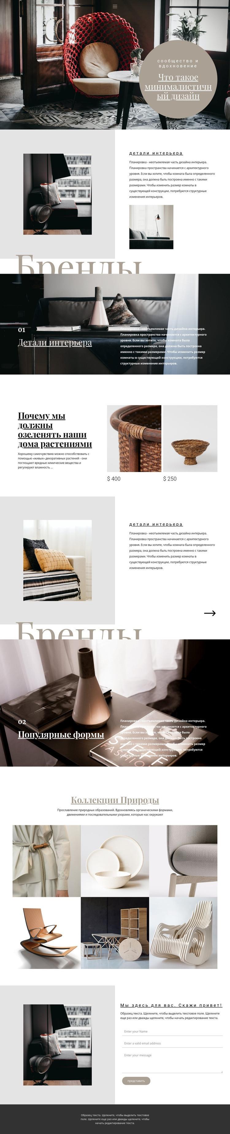 Интерьерные бренды Шаблон веб-сайта