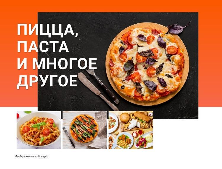 Пицца и паста HTML шаблон