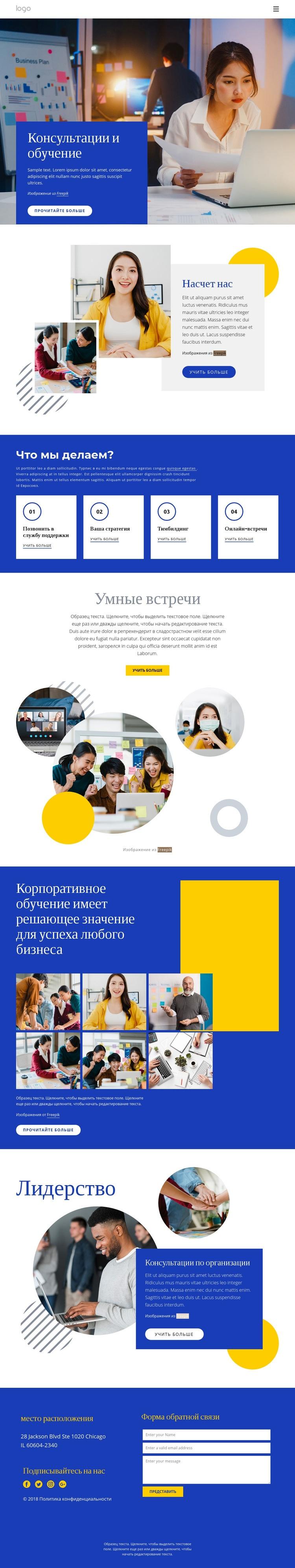 Консультации и обучение Шаблон веб-сайта
