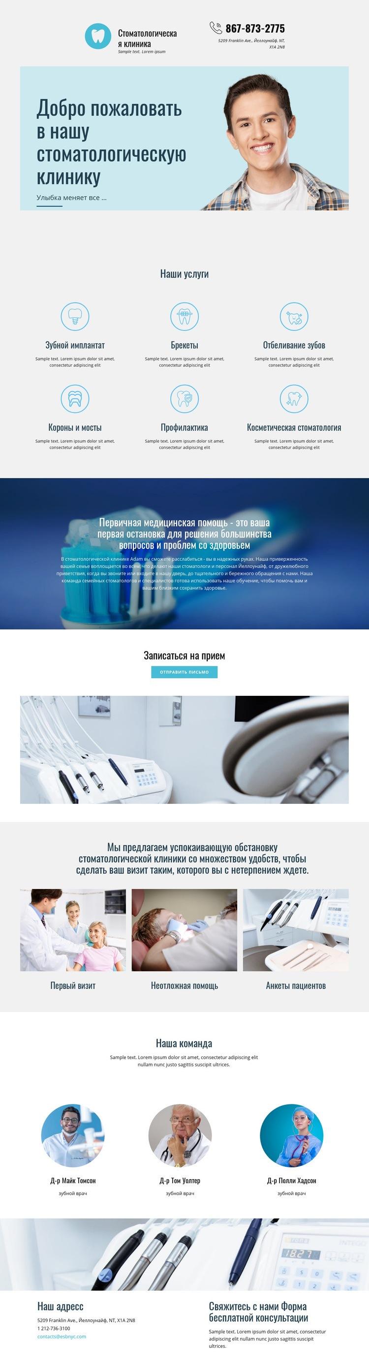 Клиника стоматологической медицины WordPress Шаблон