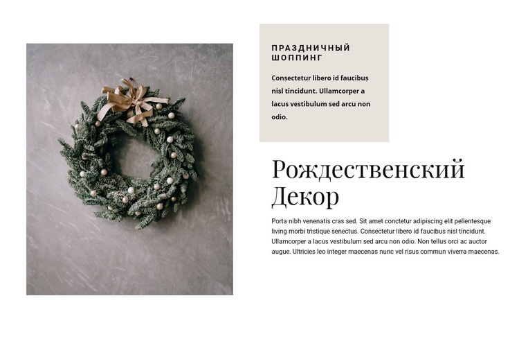 Рождественский декор Шаблон веб-сайта