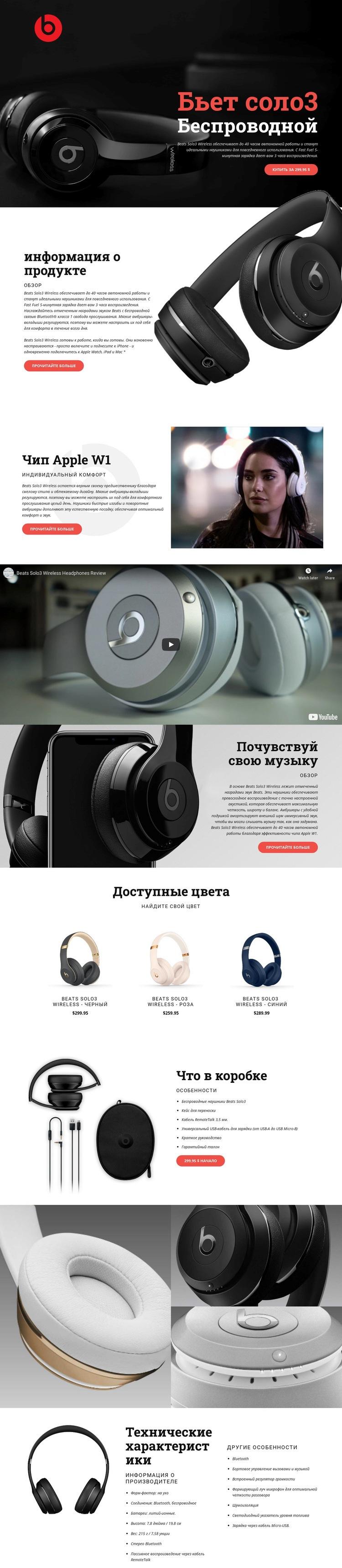 Превосходное качество музыки Шаблон веб-сайта