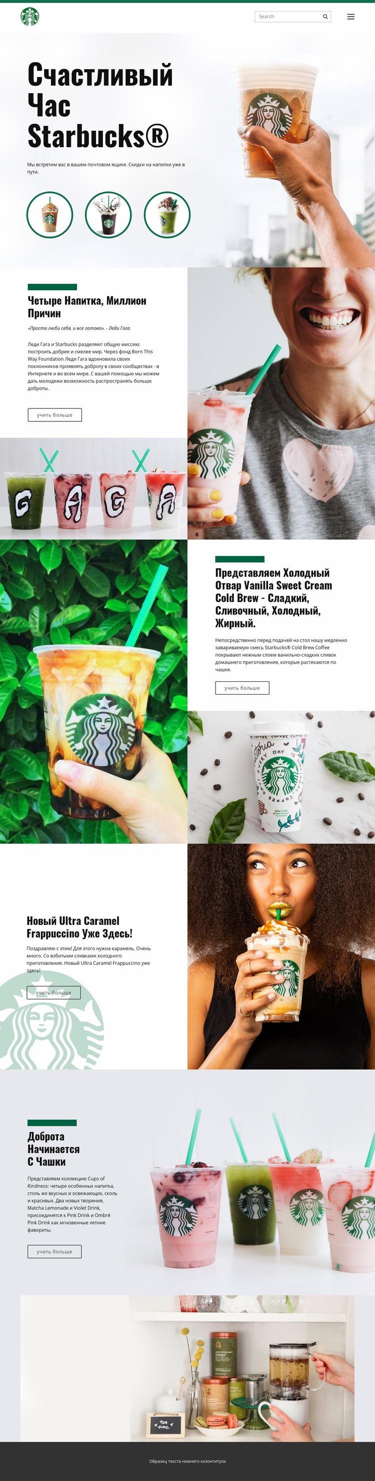 Кофе Старбакс HTML шаблон