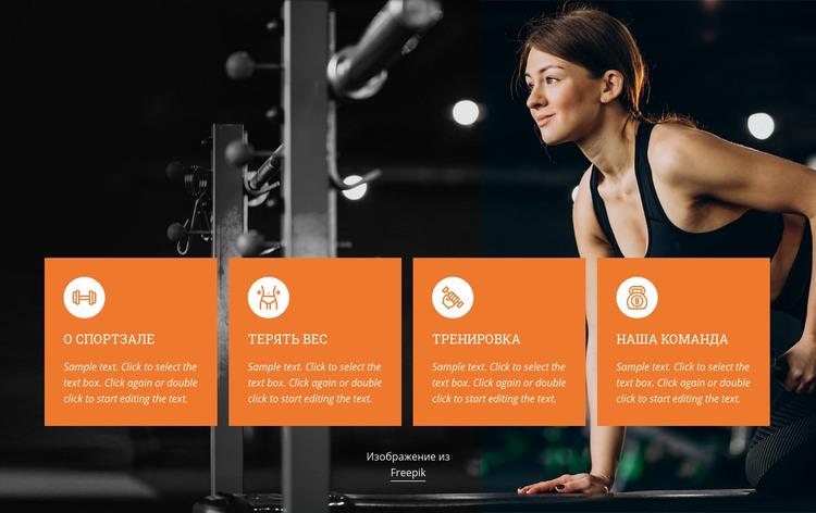 Будьте готовы жить лучше HTML шаблон