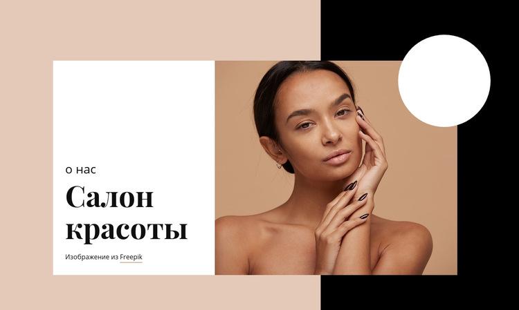 Профессиональный уход за кожей Шаблон веб-сайта