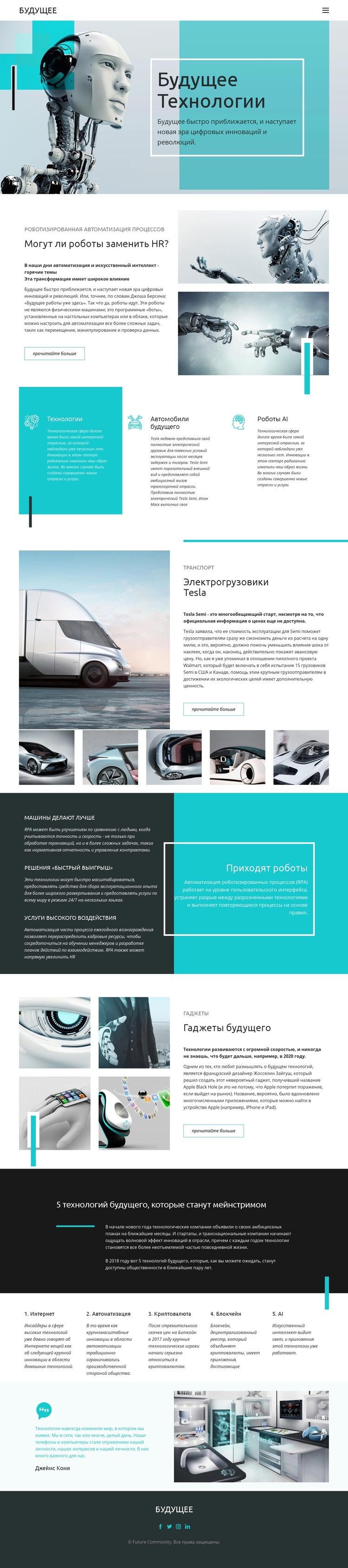 Будущие технологии Шаблон веб-сайта