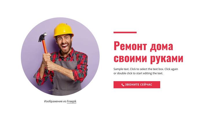 Пошаговый ремонт дома Шаблон веб-сайта