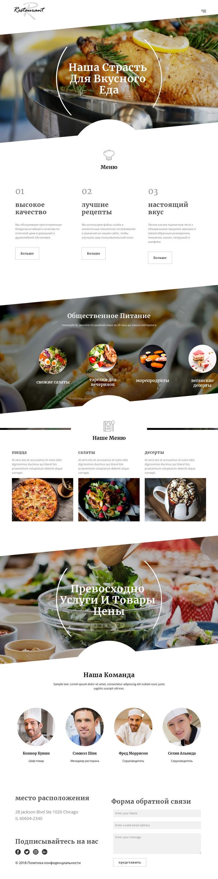 Рецепты от шеф-повара HTML шаблон