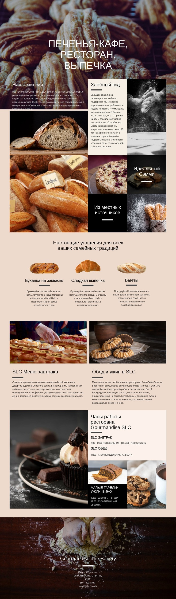 Пекарня HTML шаблон