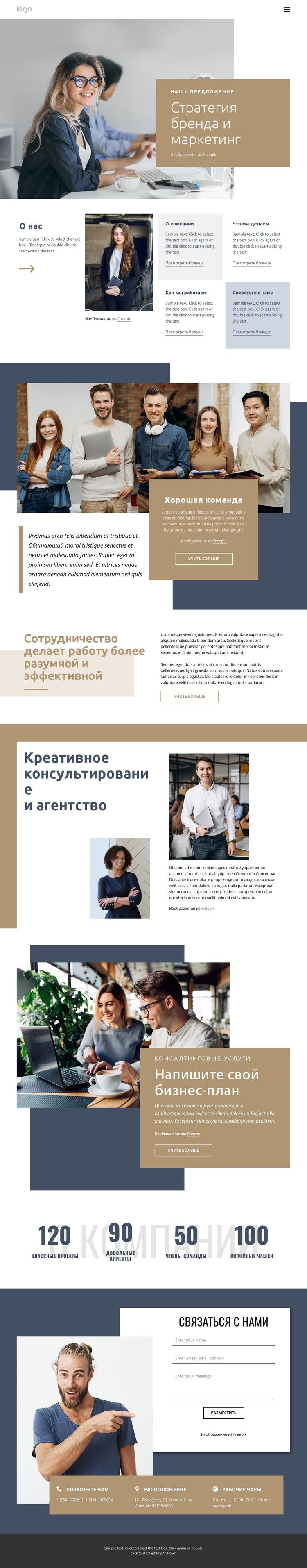 Стратегия бренда и маркетинг Шаблон веб-сайта